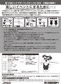 シュナフェス2010ご参加のお.jpg